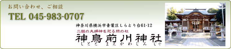 神鳥前川神社 お問い合わせ
